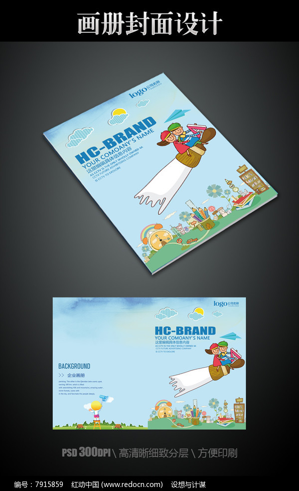 幼儿园美术培训画册封面