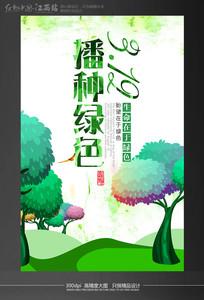 3.12植树节宣传海报模板