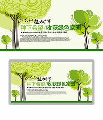 312植树节展板背景板设计