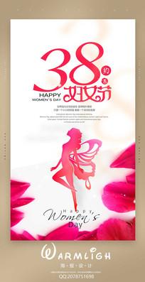 38妇女节海报设计PSD