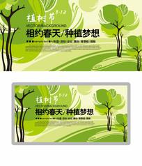 3月12日植树节春天展板背景板设计
