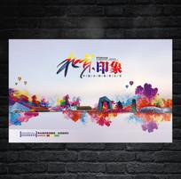 北京印象宣传海报