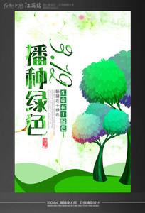 播种绿色3.12植树节海报模板
