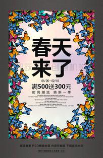 潮流时尚创意春天促销春季活动海报