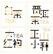 茶叶名称字体设计