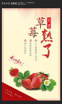 创意草莓水果海报