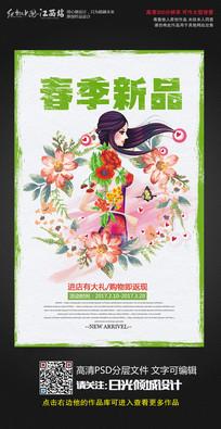 创意春季新品上市促销海报设计