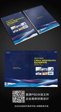 创意蓝色商务科技画册封面