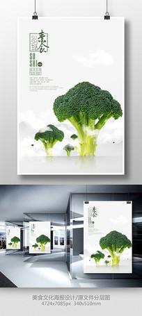 创意蔬菜素食文化海报设计