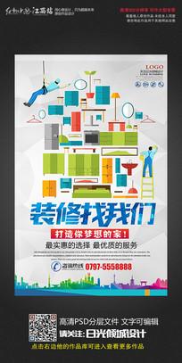 创意装修找我们海报设计 PSD