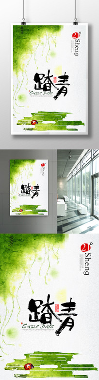 春季旅游踏青海报模板