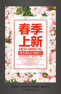 春季上新春天新品上市促销活动海报