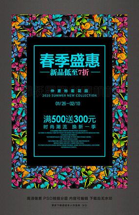 春季盛惠春天促销活动海报设计