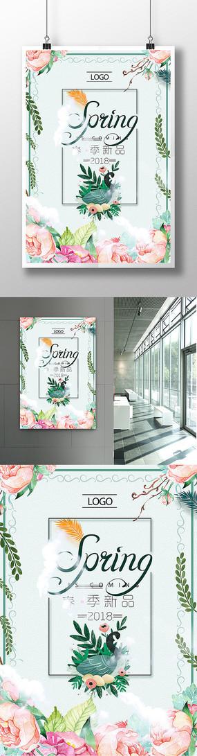 春季新品海报设计模板