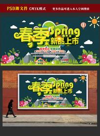 春季新品上市宣传海报背景