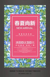 春夏尚新夏季新品上市促销活动海报