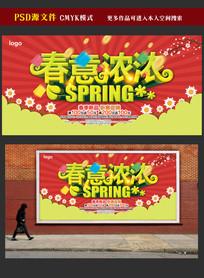 春意浓浓春季宣传海报背景