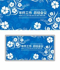 淡雅蓝色花朵展板背景板设计