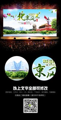 大气北京旅游宣传海报设计