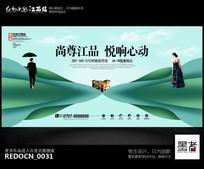 大气创意房地产别墅宣传画面设计