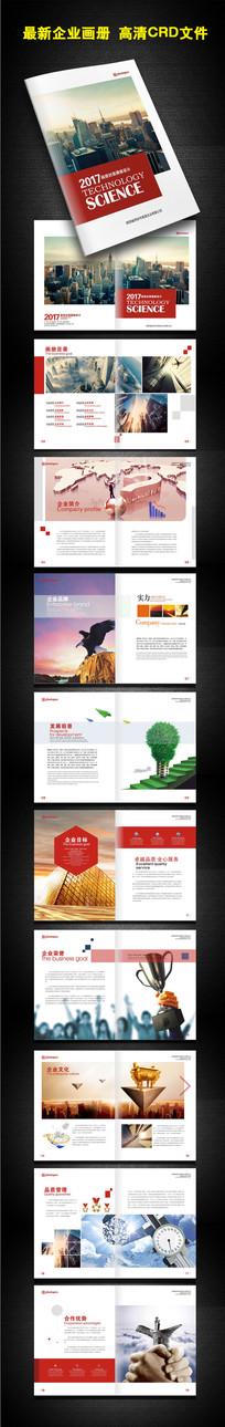 大气红色通用企业宣传画册设计模板