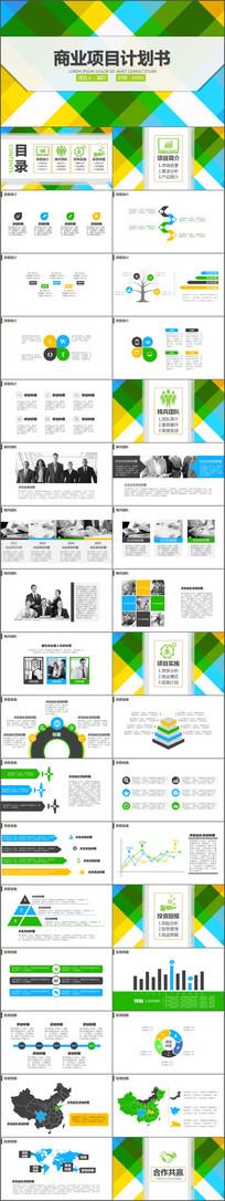 大气商业计划书营销方案商务PPT模板