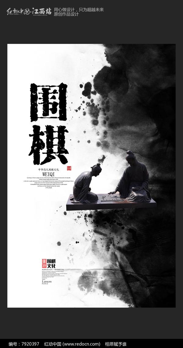 大气水墨围棋宣传海报设计图片