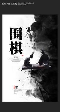 大气水墨围棋宣传海报设计