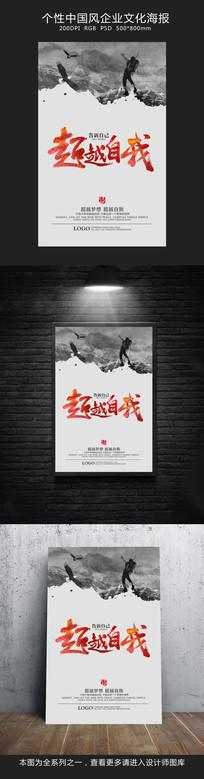 大气中国风水墨书法企业文化展板海报