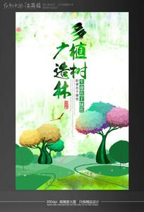 多植树广造林3.12植树节宣传海报