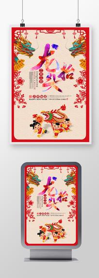 二月二龙抬头红色喜庆中国风创意海报