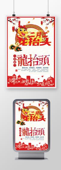 二月二龙抬头节气中国风喜庆创意海报设计