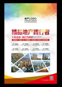 房地产企业项目宣传海报