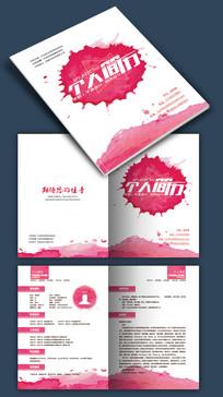 粉色简约个人求职简历模板设计