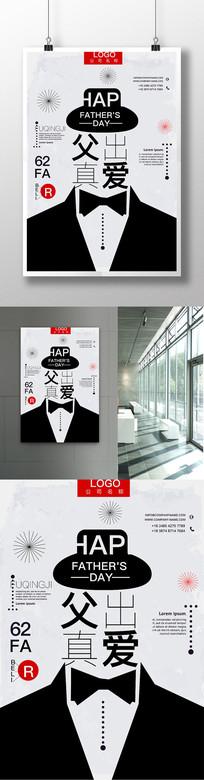 父亲节促销海报设计模板 PSD