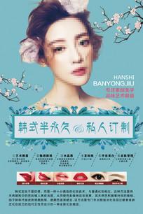 韩式半永久清新海报