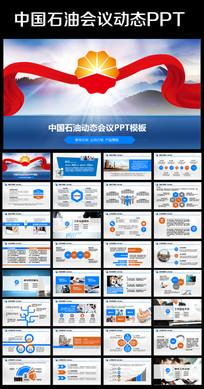 红色大气加油站中国石油PPT模板