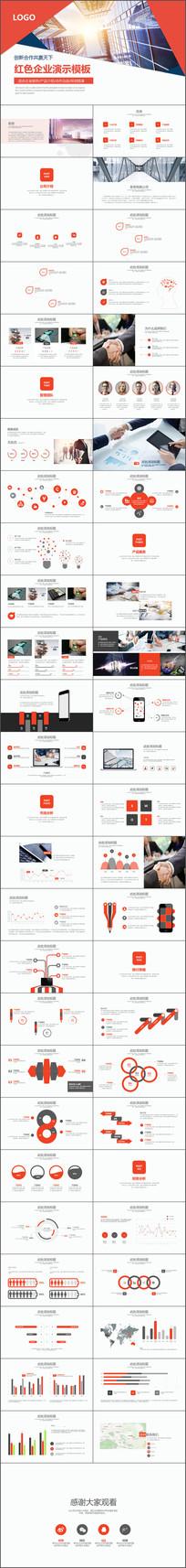 红色简约企业介绍宣传合作商务PPT模板