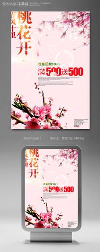 简洁创意春季桃花开促销海报设计