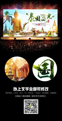 简洁大气泰国旅游宣传海报设计psd