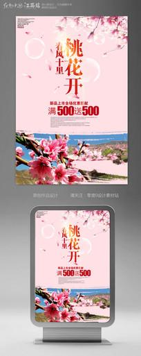 简洁唯美春季桃花开促销海报设计