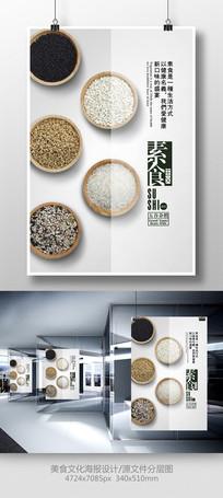 简约素雅素食文化海报设计