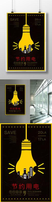 节约用电公益海报 PSD