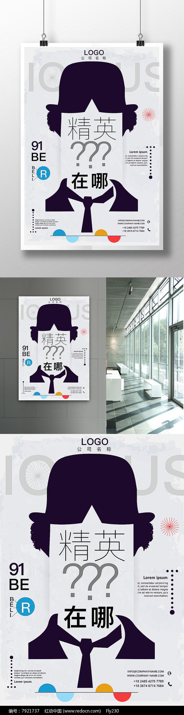 精英招聘广告设计图片