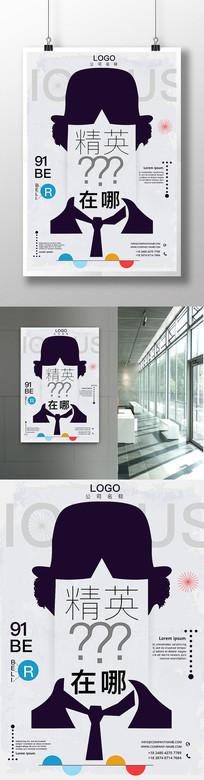 精英招聘广告设计