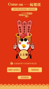 鸡年摇签手机端页面设计 PSD