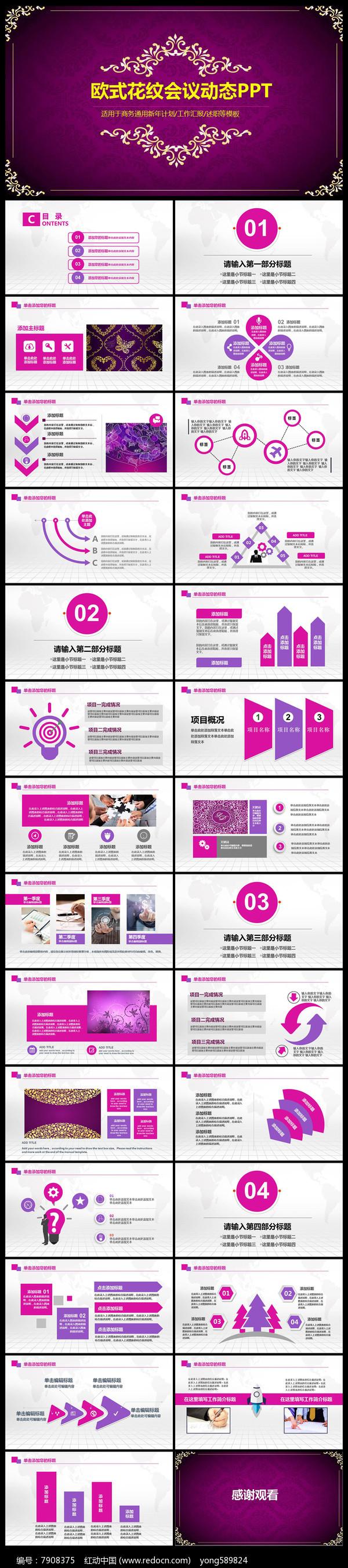 金紫色欧式花纹商务工作总结PPT图片