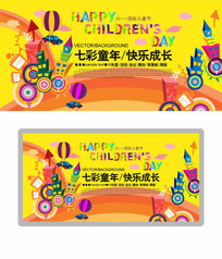 卡通楼房六一儿童节展板背景板设计