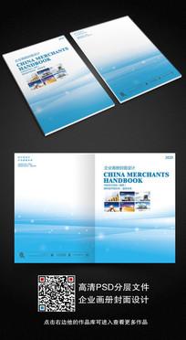 蓝色简洁大气画册封面设计