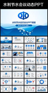 蓝色水资源水利局水行业扁平化PPT模板